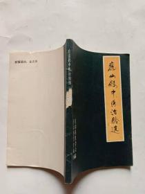 应山县中医治验选