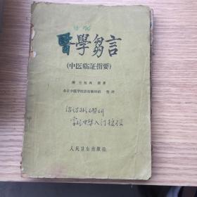 医学刍言(中医临证指要)