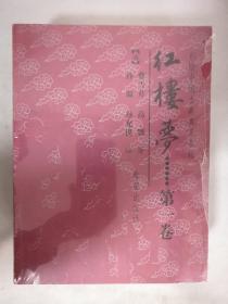彩绘中国古典名著系列•红楼梦(全三册)