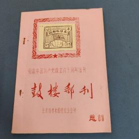 鼓楼邮刊 纪念中国共产党成立六十周年增刊 总第11期 (油印本)16开