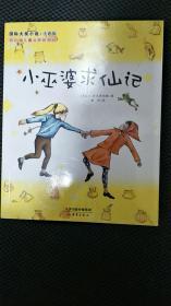 国际大奖小说:小巫婆求仙记
