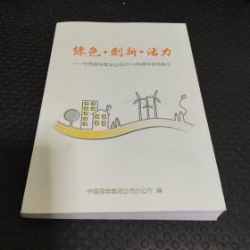 绿色 创新 活力-中国国电集团公司2014年媒体报道集萃