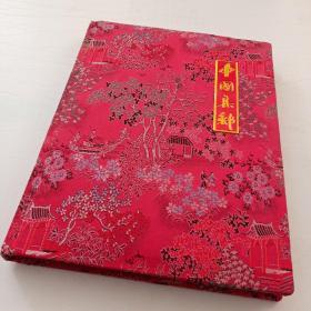 中国集邮    空册