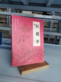 国学经典文库:红楼梦(青少版)