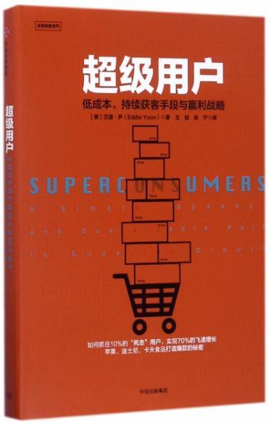 超级用户:低成本、持续获客手段与盈利战略
