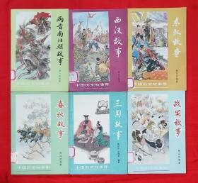 中国历史故事集(全6册) 馆藏书、内页干净完好。