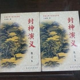 封神演义(上下)——中国古典小说名著普及版书系