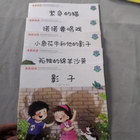 东方之星 本来阅读 本来阅读课程绘本系列 第3阶5册  第5阶5册 第6阶2册 合售