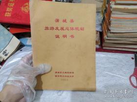 蒲城县旅游发展总体规划说明书