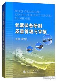 武器装备研制质量管理与审核国防工业殷9787118100846 k