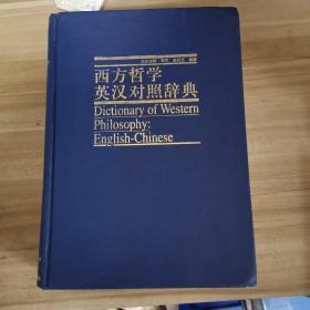 西方哲学英汉对照辞典