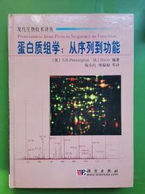 蛋白质组学:从序列到功能