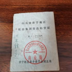 山东省济宁地区社会集团商品购货证