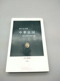 【日文原版】中公新书《中华民国》