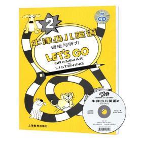 牛津少儿英语语法与听力 Let's Go 2 (附CD)牛津少儿英语 Let's Go 2 辅助教材 上海教育出版社