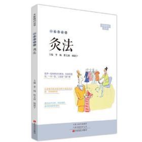 一本书读懂灸法 专著 李杨,张文放,杨建宇主编 yi ben shu du dong jiu fa