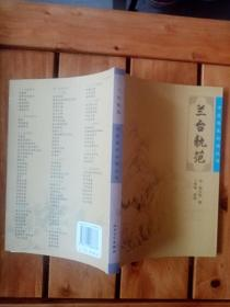中医临床必读丛书·兰台轨范