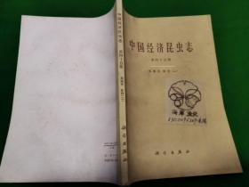 中国经济昆虫志.第四十五册.双翅目 虻科(二)