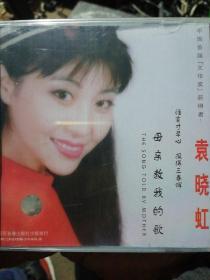中国首届文华奖获得者袁晓虹专揖碟片