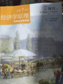 ~正版!经济学原理(第7版):宏观经济学分册9787301256886
