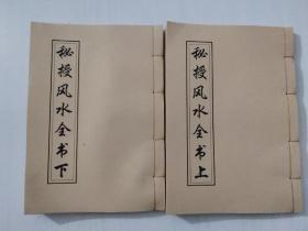 杨公赖公秘授风水全书