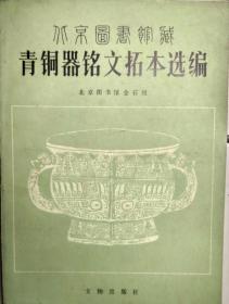 北京图书馆藏青铜器铭文拓本选编,