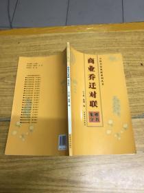 五体书法集联系列丛书:商业乔迁对联(楷书集字)