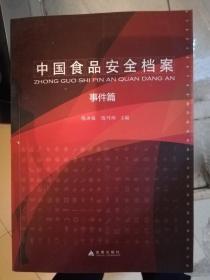 中国食品安全档案事件篇