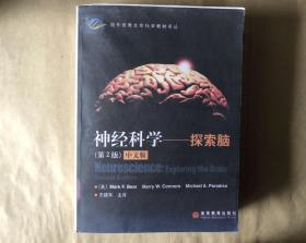神经科学:探索脑