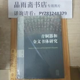 青铜器和金文书体研究..