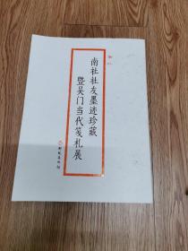 南社社友墨迹珍藏暨吴门当代笺札展