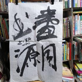 著名书画家杜月涛书法,书画同源