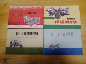 丰收35水田拖拉机工农12型拖拉机工农11型拖拉机零件图册四本(文革含语录品相好)
