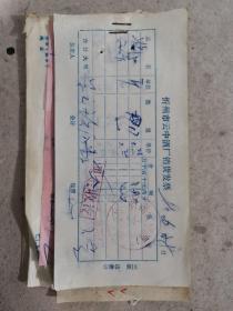 忻州云中酒厂销货发票一组约38张