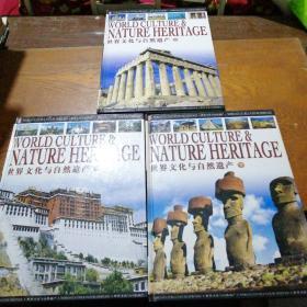世界文化与自然遗产(上中下)