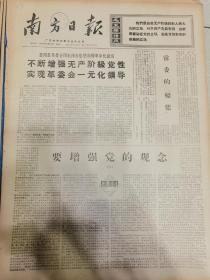 《南方日报》【中国人民银行关于发行一九六0年版五元券和一元券的通告】