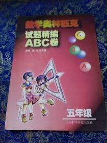 数学奥林匹克试题精编ABC卷 五年级