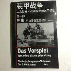 装甲战争/二次世界大战纳粹德国装甲部队/第一部序曲(从初始到波兰战役)【 正版品新 一版一印  实拍如图 】