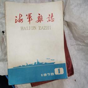 海军杂志(原名《人民海军》)创刊号复刊号1979年第1期,书前有毛泽东丶华国锋、周恩来、朱德丶叶剑英、邓小平题词