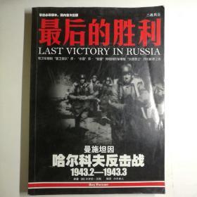 最后的胜利:哈尔科夫反击战1943.2——1943.3【 正版品新 实拍如图 】