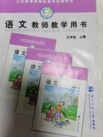 五年级上册语文教师教学用书