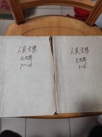 人民文学1979年1—12期(自制合订本)