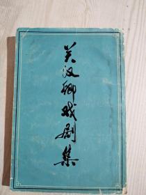 《关汉卿戏剧集》 1976年3月 一版一印 内容详看图目录
