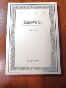 嵩洛访碑日记(外五种)/艺文丛刊