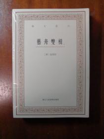 艺文丛刊三辑:艺舟双楫(套装上下册)