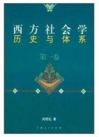 西方社会学历史与体系(第一卷)周晓虹上海人民出版