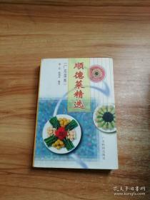 广东菜系大全《顺德菜精选》梁昌 等编 【原版书】