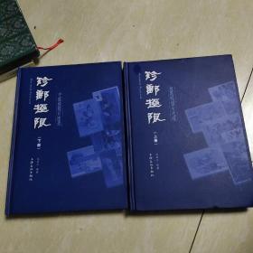 珍邮极限:中国极限片图录+极限明信片大观(硬精装大16开 上下2册 原价800元)
