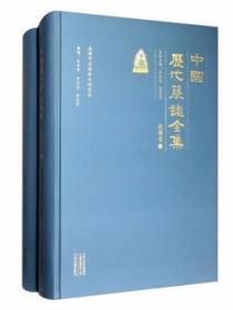 中国历代墓志全集·北魏卷(套装全二册)
