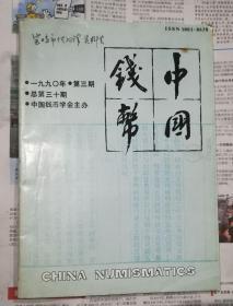 中国钱币1990-3
